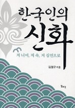 한국인의 신화