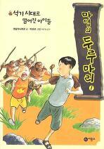 마법의 두루마리. 1: 석기 시대로 떨어진 아이들