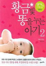 황금빛 똥을 누는 아기 2