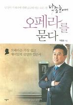 박종호에게 오페라를 묻다