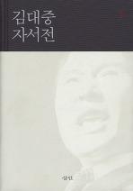 김대중 자서전 1 (양장)