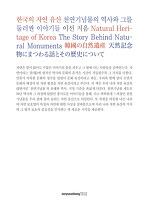 한국의 자연유산