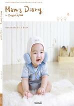 MAMS DIARY IN ORGANICISLAND(오가닉코튼으로출산준비물아기옷만들기)