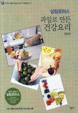 살림로하스 과일로 만든 건강요리 세트