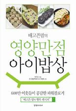 (배고픈맘의) 배고픈맘의 영양만점 아이밥상