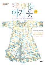 (처음 만나는) 아기 옷 DIY