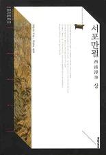 서포만필 (상)