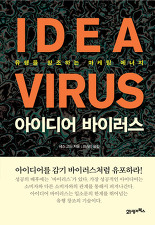 아이디어 바이러스