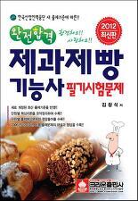 [한정판매] 완전합격 제과제빵 기능사 필기시험문제 (2012)