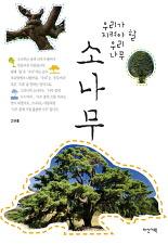 소나무(우리가 지켜야 할 우리 나무)