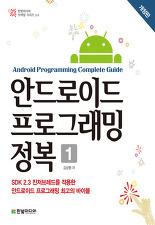 안드로이드 프로그래밍 정복. 1