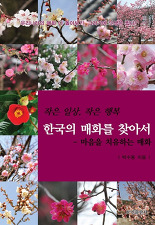 (작은 일상, 작은 행복) 한국의 매화를 찾아서 : 마음을 치유하는 매화