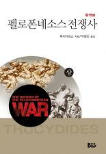 펠로폰네소스 전쟁사(상)(완역본)