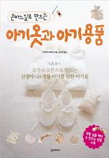 (손바느질로 만드는) 아기옷과 아기용품