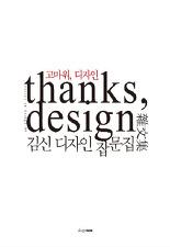 고마워, 디자인 thanks, design(essays on design 9)