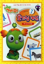 깨미 호기심카드(카드 총 120장)(완구/교구)