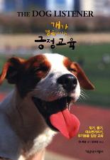 개가 행복해지는 긍정교육(The Dog Listener)