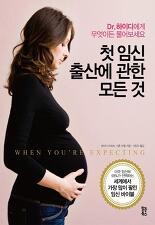 첫 임신 출산에 관한 모든 것
