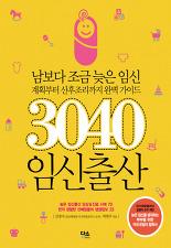 3040 임신출산