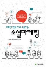 (100만 방문자와 소통하는) 소셜마케팅