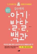 (김수연의) 김수연의 아기 발달 백과