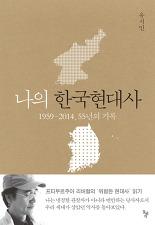 나의 한국현대사 (1959-2014, 55년의 기록)