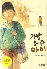 가방 들어주는 아이(사계절 저학년 문고 26 - 개정 3판)