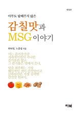 (아무도 말해주지 않은) 감칠맛과 MSG 이야기