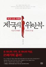 제국의 위안부(34곳 삭제판)