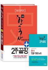 (에듀윌) 한국사능력검정시험 고급 2주끝장