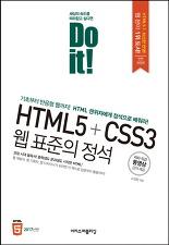 (Do it!) HTML5+CSS3 웹 표준의 정석(2017)