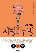 (MBC 스페셜) 지방의 누명