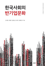 한국사회의 반기업문화에 대한 이미지 검색결과