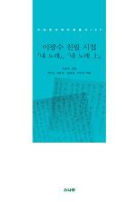 이광수 친필 시첩