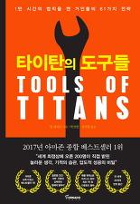 타이탄의 도구들 - 1만 시간의 법칙을 깬 거인들의 61가지 전략