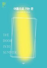 여름으로 가는 문