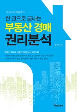 (기초부터 핵심까지 한 권으로 끝내는) 부동산 경매 권리분석