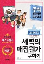 개미대학 세력의 매집원가 구하기(주식 최단기간 고수되기)