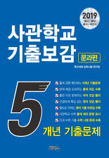 사관학교 기출보감: 문과편(2019)