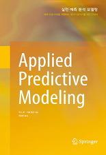 실전 예측 분석 모델링(Applied Predictive Modeling)