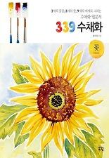 339 수채화 : 꽃