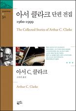아서 클라크 단편 전집 (1960-1999) 4