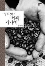 깊고 진한 커피 이야기 : 팸플릿 2