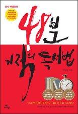 [대여] 48분 기적의 독서법(개정증보판)