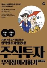 주식투자 무작정 따라하기 - 최신개정판