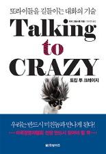 토킹 투 크레이지 Talking to Crazy
