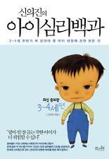 신의진의 아이심리백과 - 3~4세 편