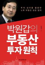 박원갑의 부동산 투자 원칙 (체험판)