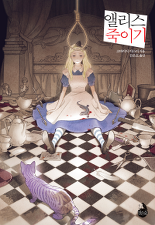 앨리스 죽이기