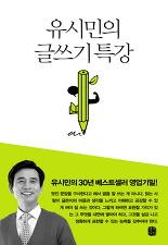 [10년 소장] 유시민의 글쓰기 특강